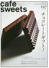 チョコレートギフト!