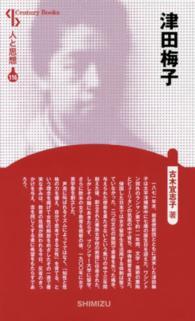 津田梅子 : 新装版 Century books ; . 人と思想  ヒト ト シソウ ; 116