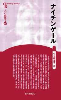 ナイチンゲール 新装版 Century books . 人と思想