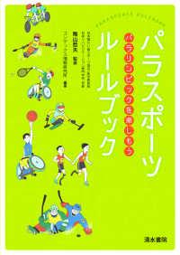 パラスポーツルールブック パラリンピックを楽しもう