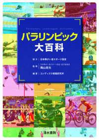 パラリンピック大百科