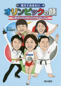 覚えておきたいオリンピックの顔 歴代メダリストのガイドブック