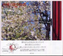 林檎の里の物語 カナダアナポリス・ヴァレーの奇跡