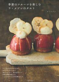 季節のフルーツを楽しむラ・メゾンのタルト