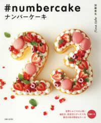 ナンバーケーキ = #numbercake 誕生日、記念日にぴったりな数字の形の特別なケーキ