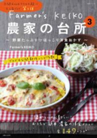 Farmer's KEIKO農家の台所 3 野菜たっぷり・ほっこり洋食おかず [生活シリーズ]