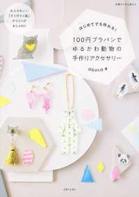 100円プラバンでゆるかわ動物の手作りアクセサリー はじめてでも作れる! 別冊すてきな奥さん
