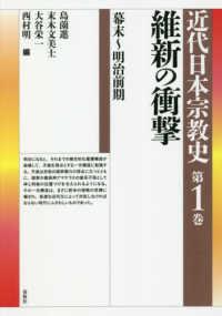 維新の衝撃 幕末〜明治前期 近代日本宗教史