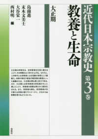 教養と生命 大正期 近代日本宗教史