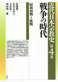 戦争の時代 昭和初期〜敗戦