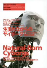 生まれながらのサイボーグ 心・テクノロジー・知能の未来