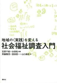 地域の「実践」を変える社会福祉調査入門