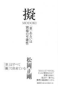 擬MODOKI 「世」あるいは別様の可能性