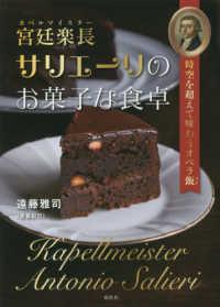 宮廷楽長 (カペルマイスター) サリエーリのお菓子な食卓 時空を超えて味わうオペラ飯