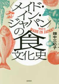 「メイド・イン・ジャパン」の食文化史 what is made in Japan?