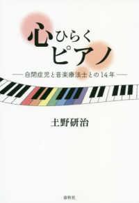 心ひらくピアノ [増補版] 自閉症児と音楽療法士との14年