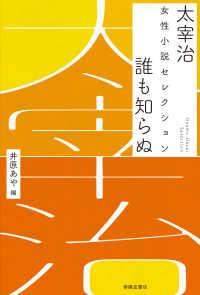誰も知らぬ 太宰治女性小説セレクション