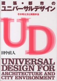 建築・都市のユニバーサルデザイン その考え方と実践手法  Universal design for architecture and city environment
