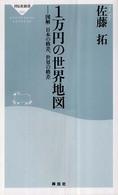 1万円の世界地図(祥伝社新書 ) 図解日本の格差、世界の格差