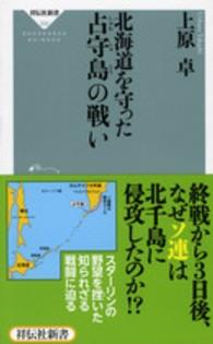 北海道を守った占守島の戦い 祥伝社新書