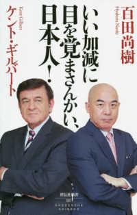 いい加減に目を覚まさんかい、日本人!