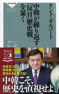 中韓が繰り返す「反日」歴史戦を暴く 祥伝社新書 593