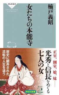 女たちの本能寺 祥伝社新書 ; 610