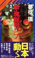 新・魔獣狩り7(鬼門編)