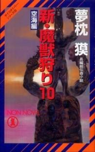 新・魔獣狩り10(空海編)