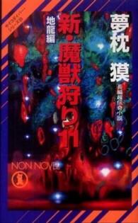 新・魔獣狩り 〈11(地龍編)〉