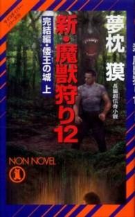新・魔獣狩り〈12〉完結編・倭王の城(上)―サイコダイバー・シリーズ