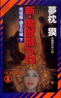 新・魔獣狩り〈13〉完結編・倭王の城(下)―サイコダイバー・シリーズ