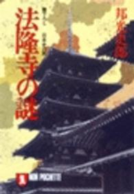 法隆寺の謎 祥伝社黄金文庫  Gく1-1  日本史の旅