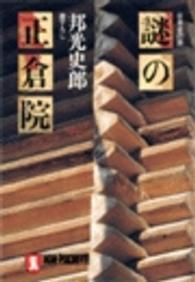 謎の正倉院 ノン・ポシェット  日本史の旅