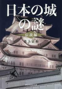 日本の城の謎 伝説編
