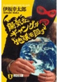 陽気なギャングが地球を回す 長編サスペンス 祥伝社文庫