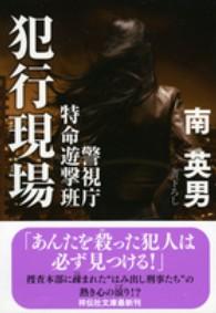 犯行現場 祥伝社文庫  み9-48  警視庁特命遊撃班  [6]