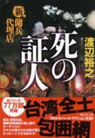 死の証人 祥伝社文庫  わ7-16  新・傭兵代理店  [4]