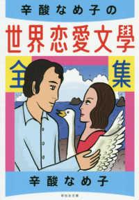 辛酸なめ子の世界恋愛文学全集