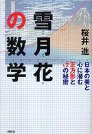 雪月花の数学 日本の美と心に潜む正方形と〔ルート2〕の秘密