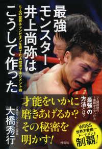 最強モンスター井上尚弥はこうして作った 5人の世界チャンピオンを育てた大橋流マネジメント術