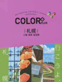札幌 小樽 美瑛 富良野 COLOR+PLUS