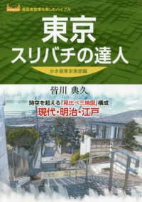 東京スリバチの達人 分水嶺東京南部編 時空を超える「見比べ三地図」構成現代・明治・江戸 高低差散策を楽しむバイブル SURIBACHI