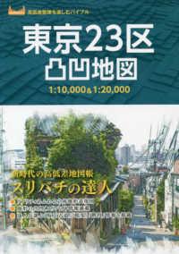 東京23区凸凹地図 スリバチの達人 高低差散策を楽しむバイブル SURIBACHI