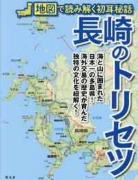 長崎のトリセツ