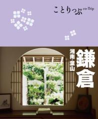 鎌倉 湘南・葉山 ことりっぷ  co-Trip