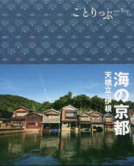 ことりっぷ 海の京都 天橋立 伊根