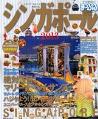 シンガポ-ル '13 マップルマガジン. 海外
