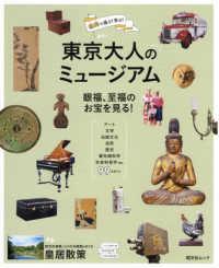 無料で遊ぶ!学ぶ!東京大人のミュージアム 眼福、至福のお宝を見る! 昭文社ムック