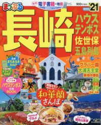 長崎ハウステンボス '21 佐世保・五島列島 まっぷるマガジン 九州 04